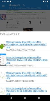 かいせんどん Mastodon/Misskeyクライアント screenshot 2