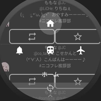かいせんどん Mastodon/Misskeyクライアント screenshot 9