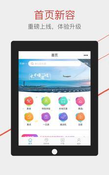 乐派旅行网 screenshot 5