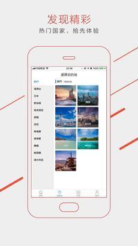 乐派旅行网 screenshot 1