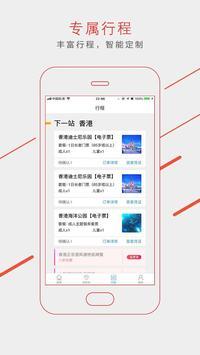 乐派旅行网 screenshot 2