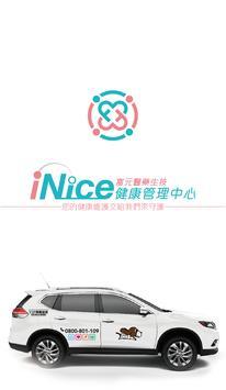 富元醫藥生技 poster