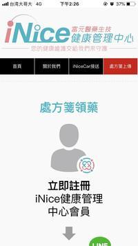 富元醫藥生技 screenshot 2