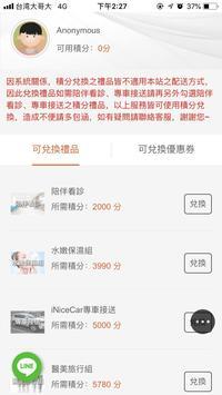 富元醫藥生技 screenshot 3