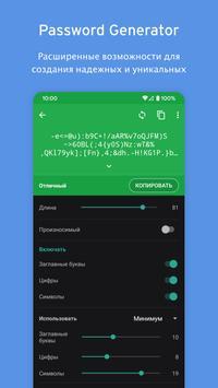 Enpass скриншот 4