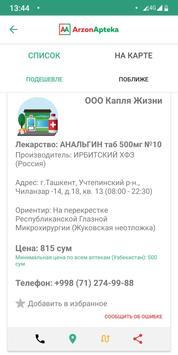 ArzonApteka screenshot 1