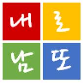 내로남또 icon