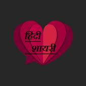 shayari- 2019 - All Hindi Shayari, SMS and Quote icon
