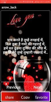 shayari- 2019 - All Hindi Shayari, SMS and Quote screenshot 2