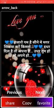 shayari- 2019 - All Hindi Shayari, SMS and Quote screenshot 3