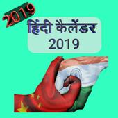 Hindi ka calender 2019 icon