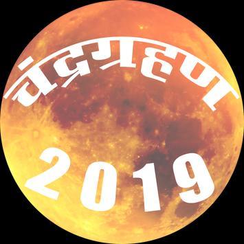 CHANDRA GRAHAN 2019 date time LUNAR ECLIPSE 2019 poster