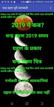 CHANDRA GRAHAN 2019 date time LUNAR ECLIPSE 2019 screenshot 1
