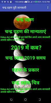 CHANDRA GRAHAN 2019 date time LUNAR ECLIPSE 2019 screenshot 2