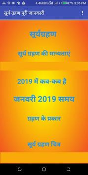 SURYA GRAHAN 2019 dates time solar eclipse 2019 screenshot 2