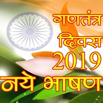 Republic Day 2019 Speech poster