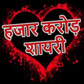 Hajar Crore Shayari Jokes icon