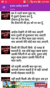 Hajar Crore Shayari Jokes screenshot 3