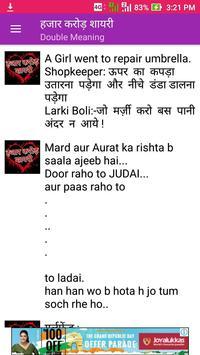 Hajar Crore Shayari Jokes screenshot 1