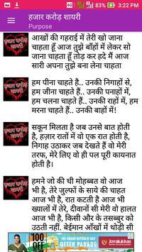 Hajar Crore Shayari Jokes screenshot 2