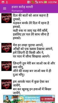 Hajar Crore Shayari Jokes screenshot 4