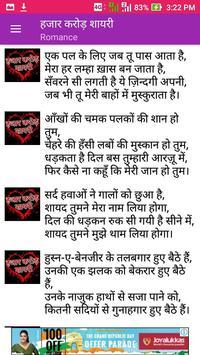 Hajar Crore Shayari Jokes screenshot 5