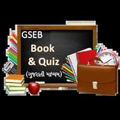 GSEB Quiz and Books icon
