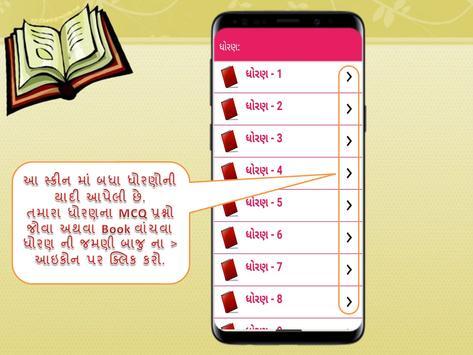 GSEB Quiz and Books screenshot 1