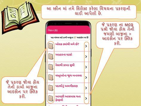GSEB Quiz and Books screenshot 3