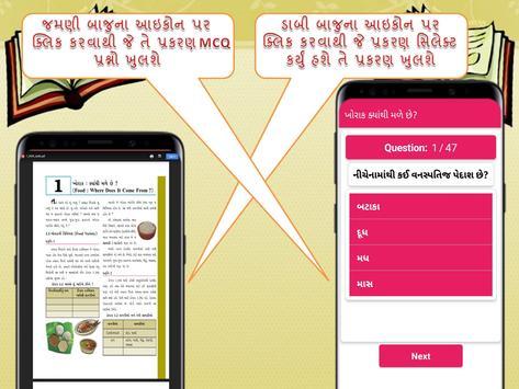 GSEB Quiz and Books screenshot 4