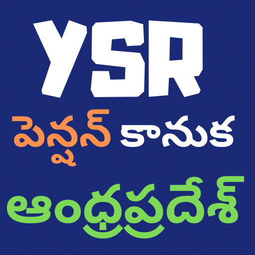 Pension Kanuka || Scheme || AP Latest