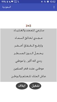 National songs of the Gulf States screenshot 13