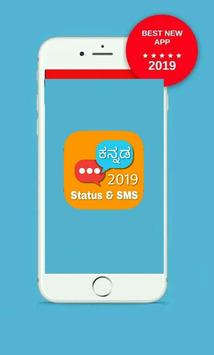 Kannada Status & SMS-2019 screenshot 1