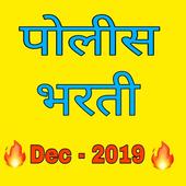 Police Bharti 2019 icon