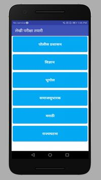 Police Bharti 2019 screenshot 1