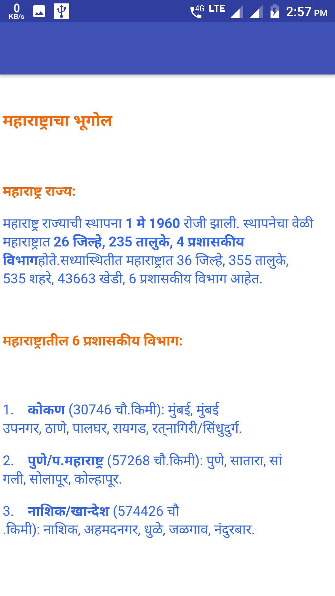 Talathi bharti result 2020