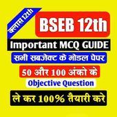 Bihar Board 12th MCQ Guide 2020 ( All Model Set ) icon