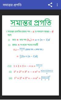 Mathematics Formula Hub screenshot 7