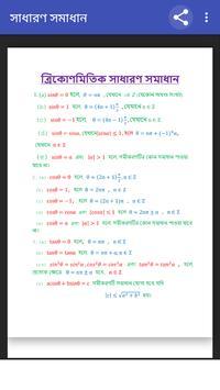 Mathematics Formula Hub screenshot 6