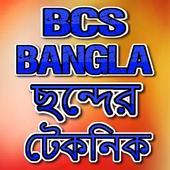 BCS Bangla-ছন্দের টেকনিক icon