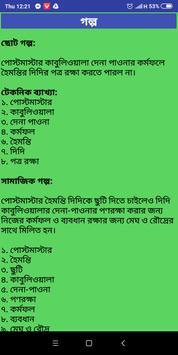 BCS Bangla-ছন্দের টেকনিক screenshot 4