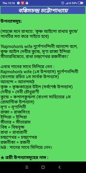 BCS Bangla-ছন্দের টেকনিক screenshot 6