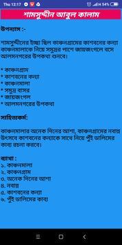 BCS Bangla-ছন্দের টেকনিক screenshot 7