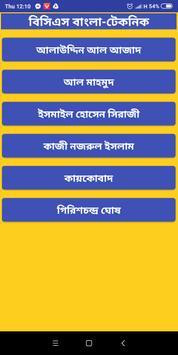 BCS Bangla-ছন্দের টেকনিক screenshot 1