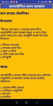 BCS Bangla-ছন্দের টেকনিক screenshot 2