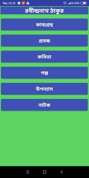 BCS Bangla-ছন্দের টেকনিক screenshot 3