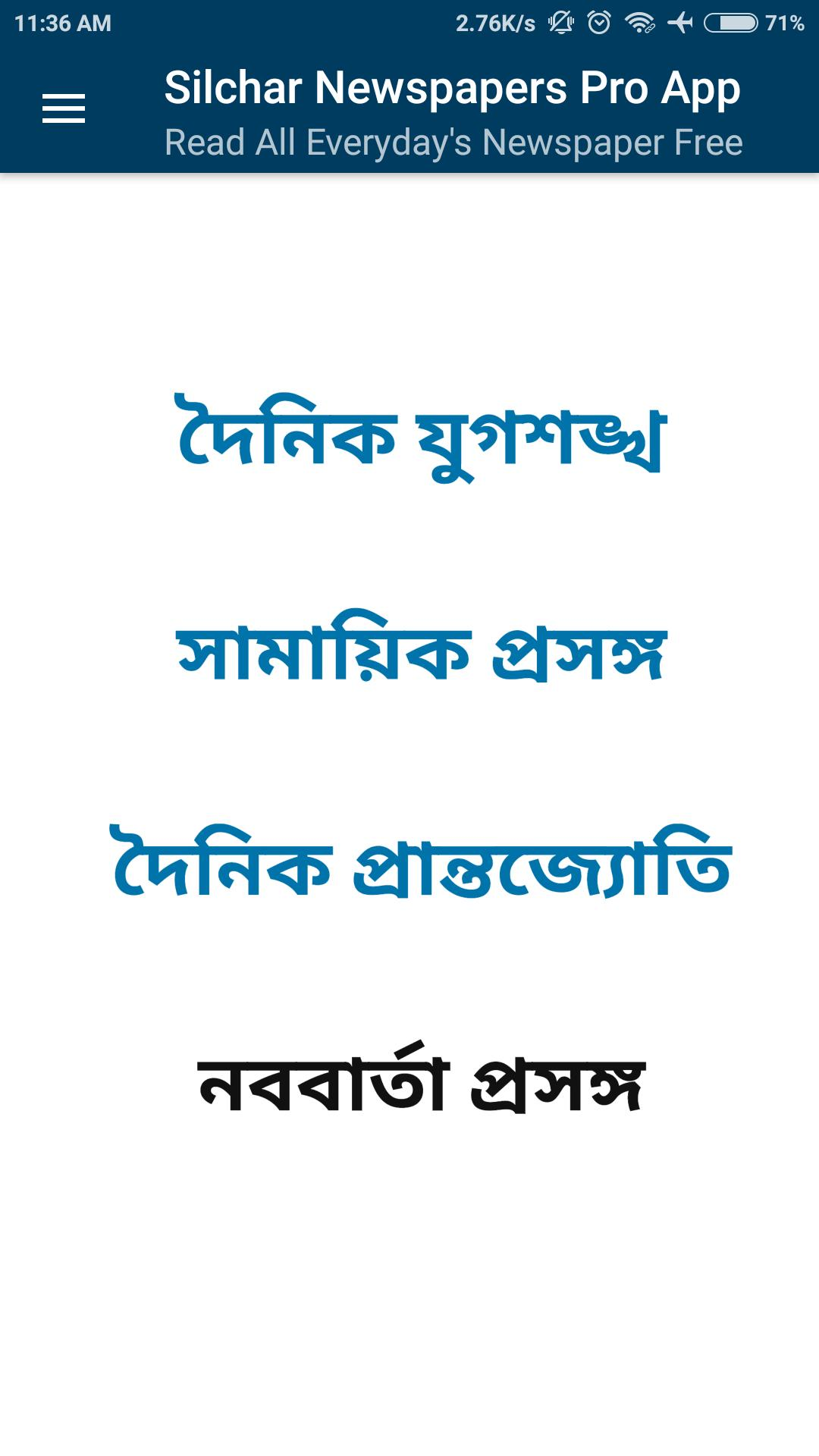 Silchar Newspapers All In One Pro Application for Android