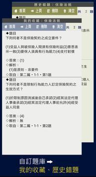 固定式起重機操作 丙級檢定 screenshot 2
