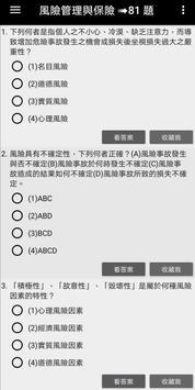 人身保險業務員.資格測驗 screenshot 2
