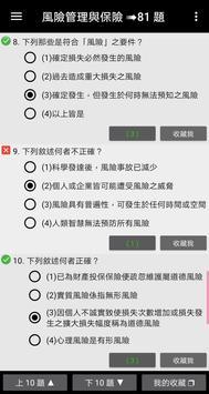 人身保險業務員.資格測驗 screenshot 3